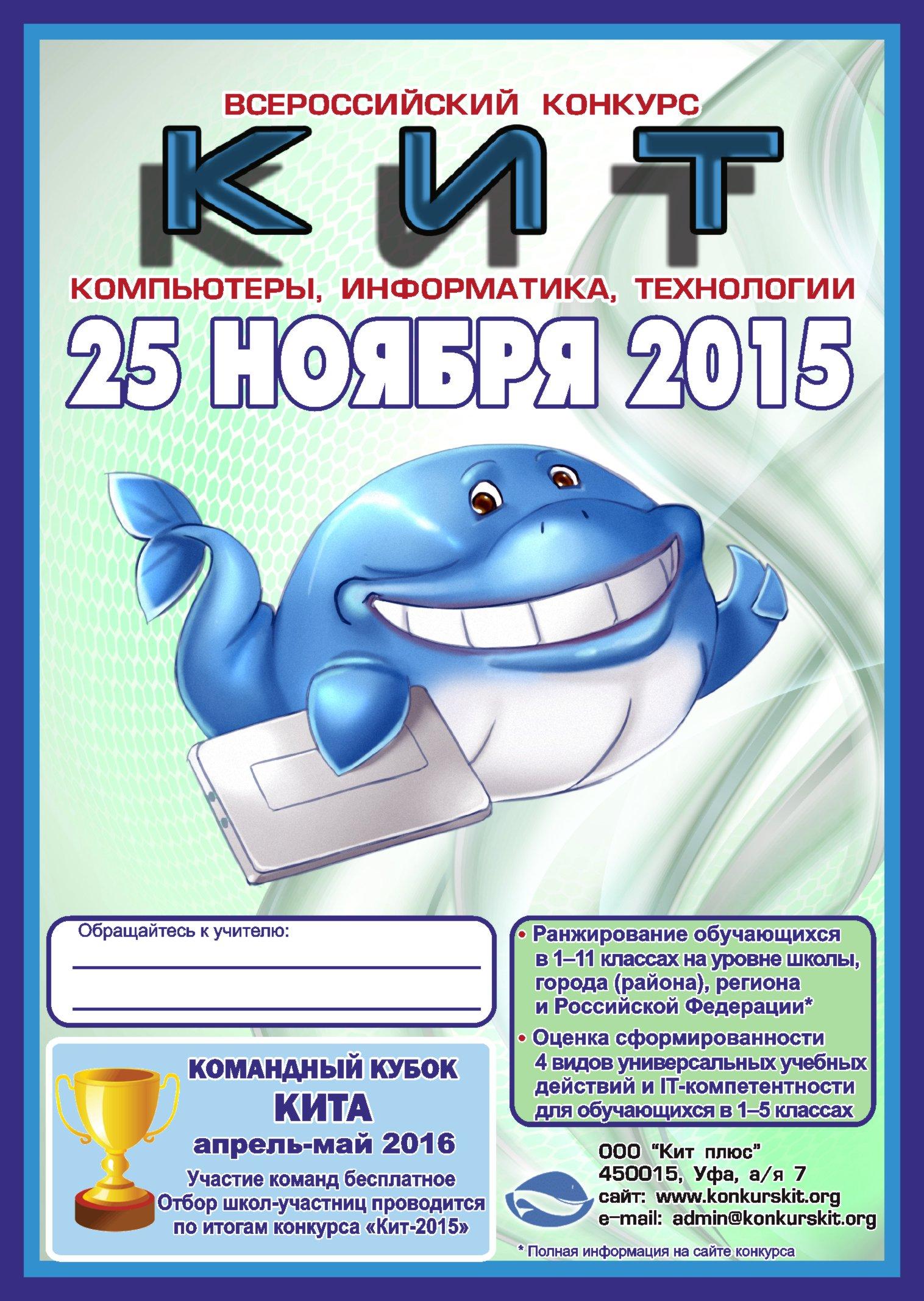 Сайт всероссийский конкурс кит